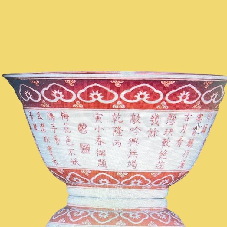 Puisi Qian Long dalam Mangkuk